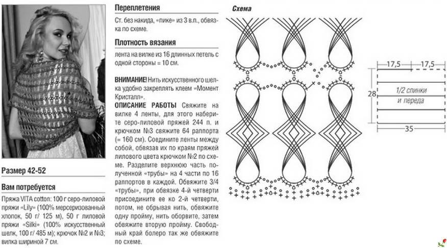 Крючок вязание на вилке схемы