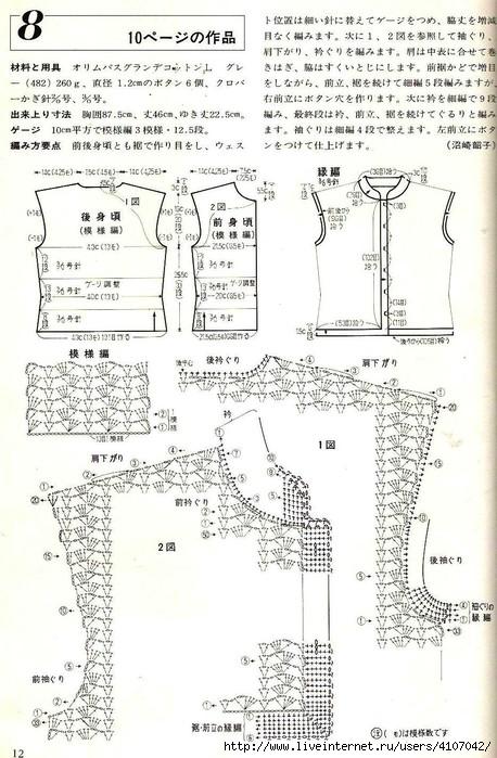 maglietta all'uncinetto con collo alla coreana